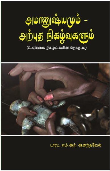 1_AmaanushyamumAN_book