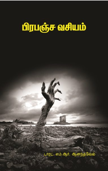 2_Prabanja Vasiyam_book