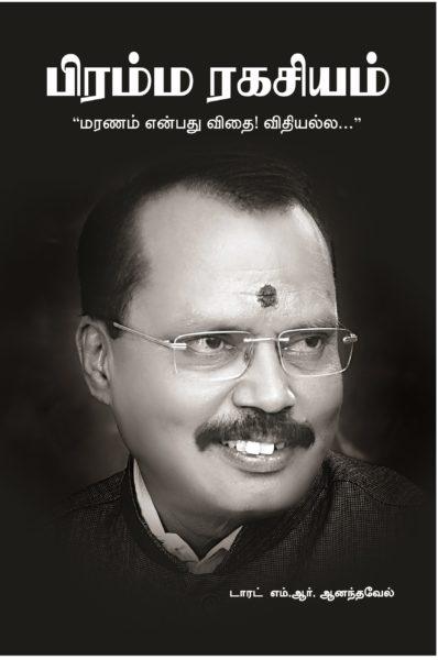 5_Brahma Ragasiyam_book